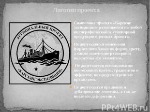 Логотип проекта Символика проекта «Карские экспедиции» размещается на любой поли