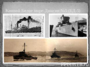 Конвой Белое море-Диксон №5 (БД-5)