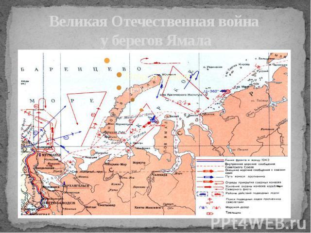 Великая Отечественная война у берегов Ямала