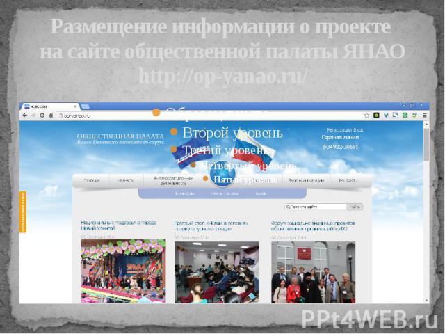 Размещение информации о проекте на сайте общественной палаты ЯНАО http://op-yanao.ru/