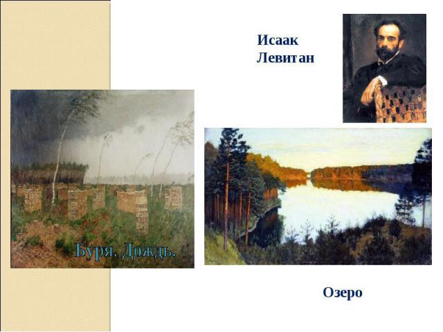Исаак Левитан Исаак Левитан (1860-1900) русский художник-пейзажист
