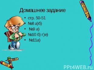 стр. 50-51 стр. 50-51 №8 а)б) №9 а) №10 б) г)е) №11а)