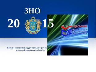 ЗНО 20 15 Науково-методичний відділ Одеського регіонального центру оцінювання як