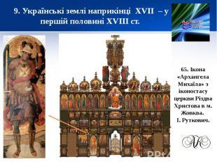 9. Українські землі наприкінці XVІІ – у першій половині XVIII ст.