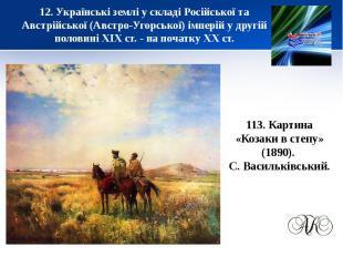 12. Українські землі у складі Російської та Австрійської (Австро-Угорської) імпе