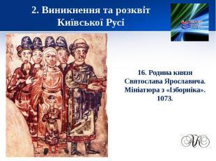 2. Виникнення та розквіт Київської Русі
