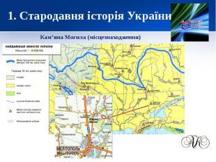1. Стародавня історія України