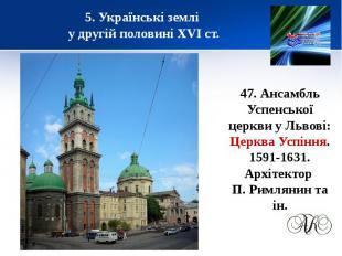 5. Українські землі у другій половині XVІ ст.
