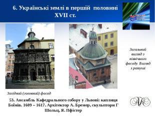 6. Українські землі в першій половині XVІІ ст.