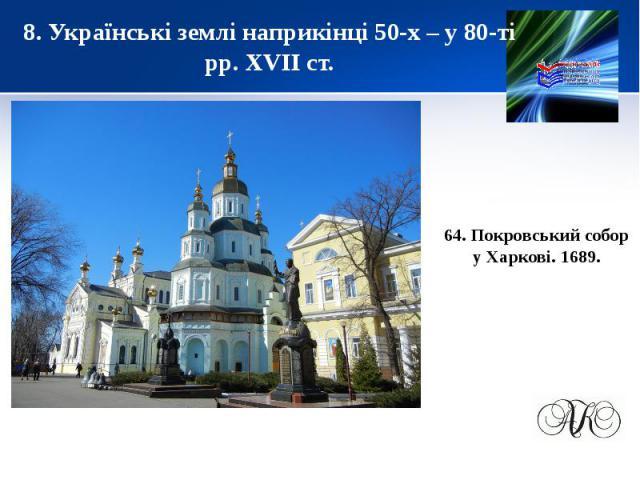 8. Українські землі наприкінці 50-х – у 80-ті рр. XVІІ ст.