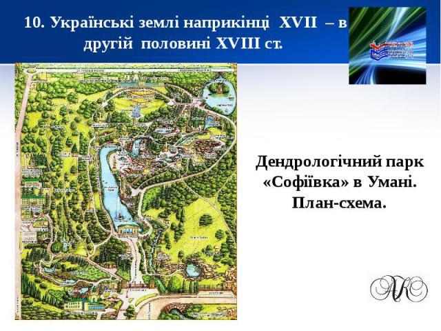 10. Українські землі наприкінці XVІІ – в другій половині XVIII ст.