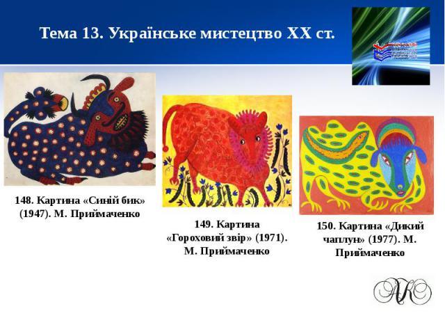 Тема 13. Українське мистецтво ХХ ст.