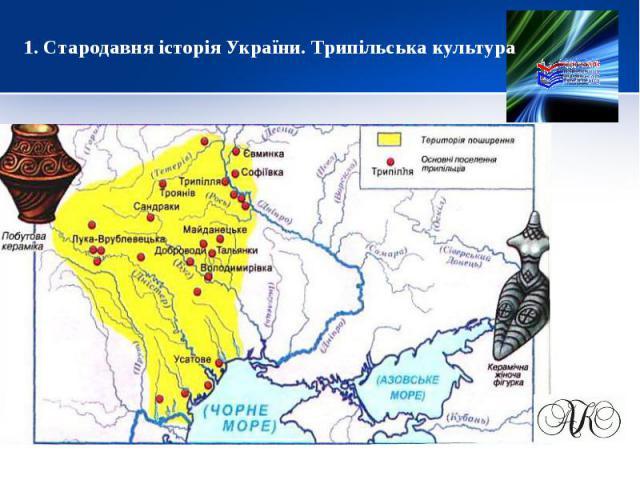 1. Стародавня історія України. Трипільська культура