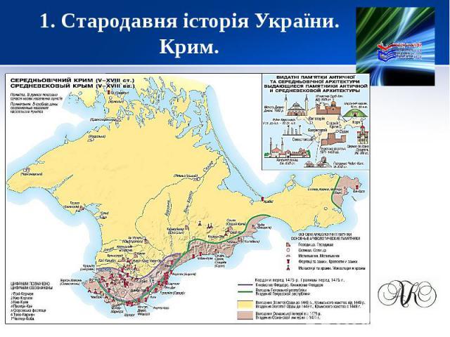 1. Стародавня історія України. Крим.