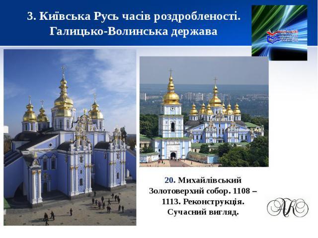 3. Київська Русь часів роздробленості. Галицько-Волинська держава