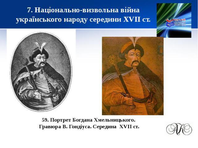 7. Національно-визвольна війна українського народу середини XVІІ ст.