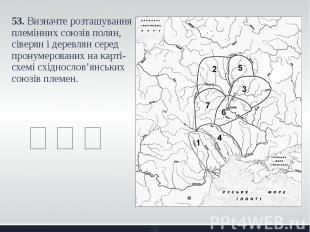 53. Визначте розташування племінних союзів полян, сіверян і деревлян серед прону