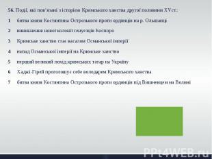 56. Події, які пов'язані з історією Кримського ханства другої половини XVст.: 56