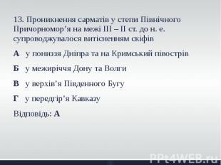 13. Проникнення сарматів у степи Північного Причорномор'я на межі III – ІІ ст. д