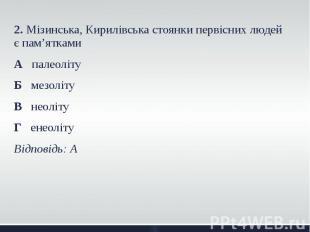 2. Мізинська, Кирилівська стоянки первісних людей є пам'ятками 2. Мізинська, Кир