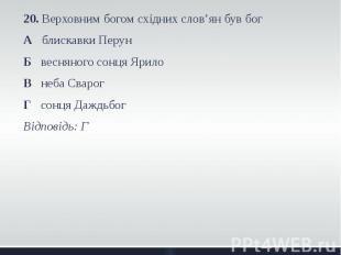 20. Верховним богом східних слов'ян був бог 20. Верховним богом східних слов'ян