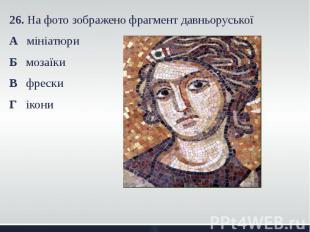 26. На фото зображено фрагмент давньоруської 26. На фото зображено фрагмент давн