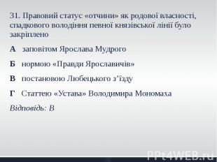 31. Правовий статус «отчини» як родової власності, спадкового володіння певної к