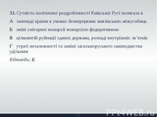 33. Сутність політичної роздробленості Київської Русі полягала в 33. Сутність по