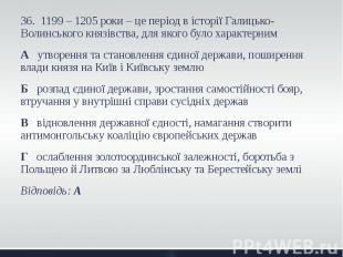 36. 1199 – 1205 роки – це період в історії Галицько-Волинського князівства, для