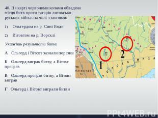 40. На карті червоними колами обведено місця битв проти татарів литовсько-руськи