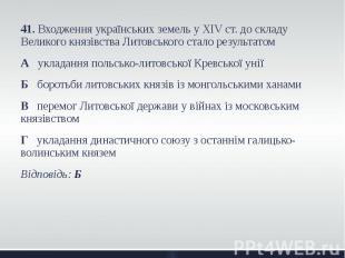 41. Входження українських земель у XIV ст. до складу Великого князівства Литовсь