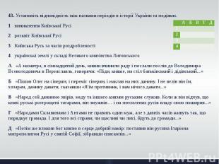 43. Установіть відповідність між назвами періодів в історії України та подіями.