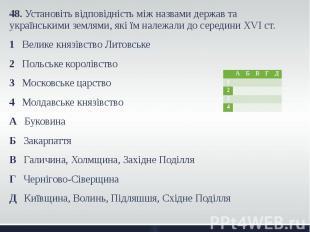 48. Установіть відповідність між назвами держав та українськими землями, які їм