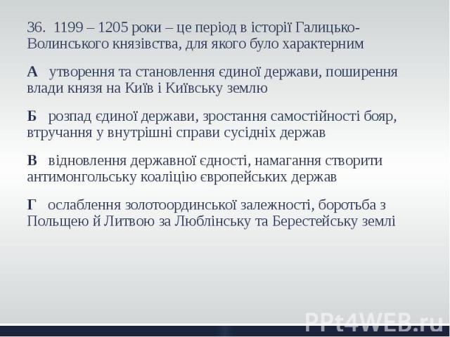 36. 1199 – 1205 роки – це період в історії Галицько-Волинського князівства, для якого було характерним 36. 1199 – 1205 роки – це період в історії Галицько-Волинського князівства, для якого було характерним А утворення та становлення єдиної держави, …