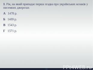 1. Рік, на який припадає перша згадка про українських козаків у писемних джерела