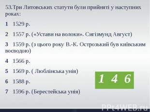 53.Три Литовських статути були прийняті у наступних роках: 53.Три Литовських ста