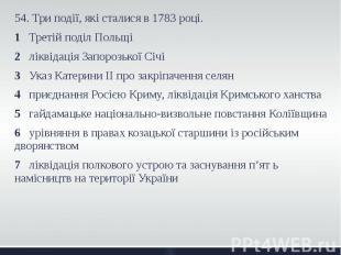 54. Три події, які сталися в 1783 році. 54. Три події, які сталися в 1783 році.