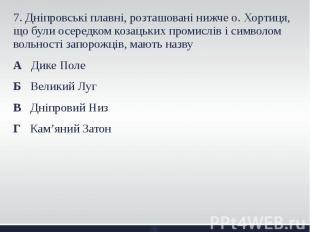 7. Дніпровські плавні, розташовані нижче о. Хортиця, що були осередком козацьких