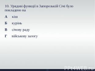 10. Урядові функції в Запорозькій Січі було покладено на 10. Урядові функції в З