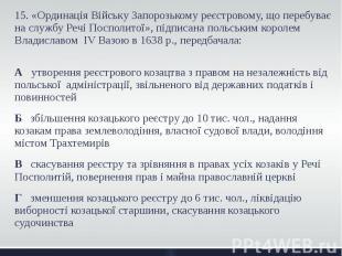 15. «Ординація Війську Запорозькому реєстровому, що перебуває на службу Речі Пос