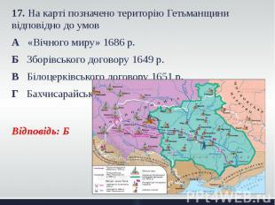 17. На карті позначено територію Гетьманщини відповідно до умов 17. На карті поз