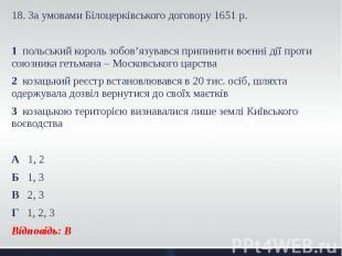 18. За умовами Білоцерківського договору 1651 р. 18. За умовами Білоцерківського