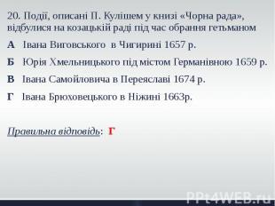 20. Події, описані П. Кулішем у книзі «Чорна рада», відбулися на козацькій раді