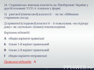 24. Старшинська земельна власність на Лівобережжі України у другій половині XVII