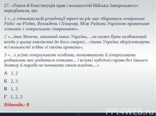 27. «Пакти й Конституція прав і вольностей Війська Запорозького» передбачали, що