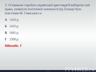 3. Останньою спробою української аристократії вибороти свої права, уникнути полі