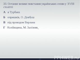 33. Останнє велике повстання українських селян у ХVIII столітті 33. Останнє вели