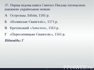 37. Перша відома книга Святого Письма тогочасною книжною українською мовою 37. П