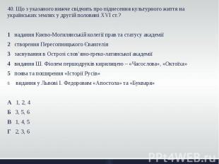 40. Що з указаного нижче свідчить про піднесення культурного життя на українськи
