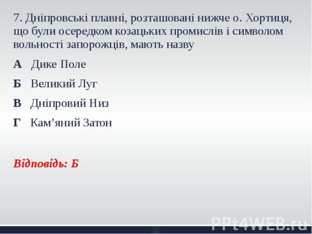 7. Дніпровські плавні, розташовані нижче о. Хортиця, що були осередком козацьких промислів і символом вольності запорожців, мають назву 7. Дніпровські плавні, розташовані нижче о. Хортиця, що були осередком козацьких промислів і символом вольності з…